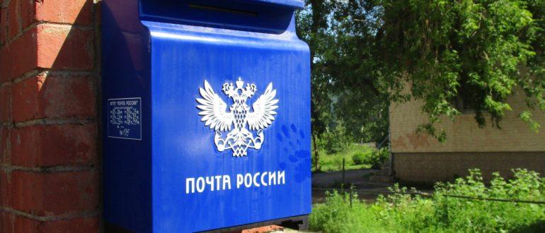 посылки на почте сколько хранятся