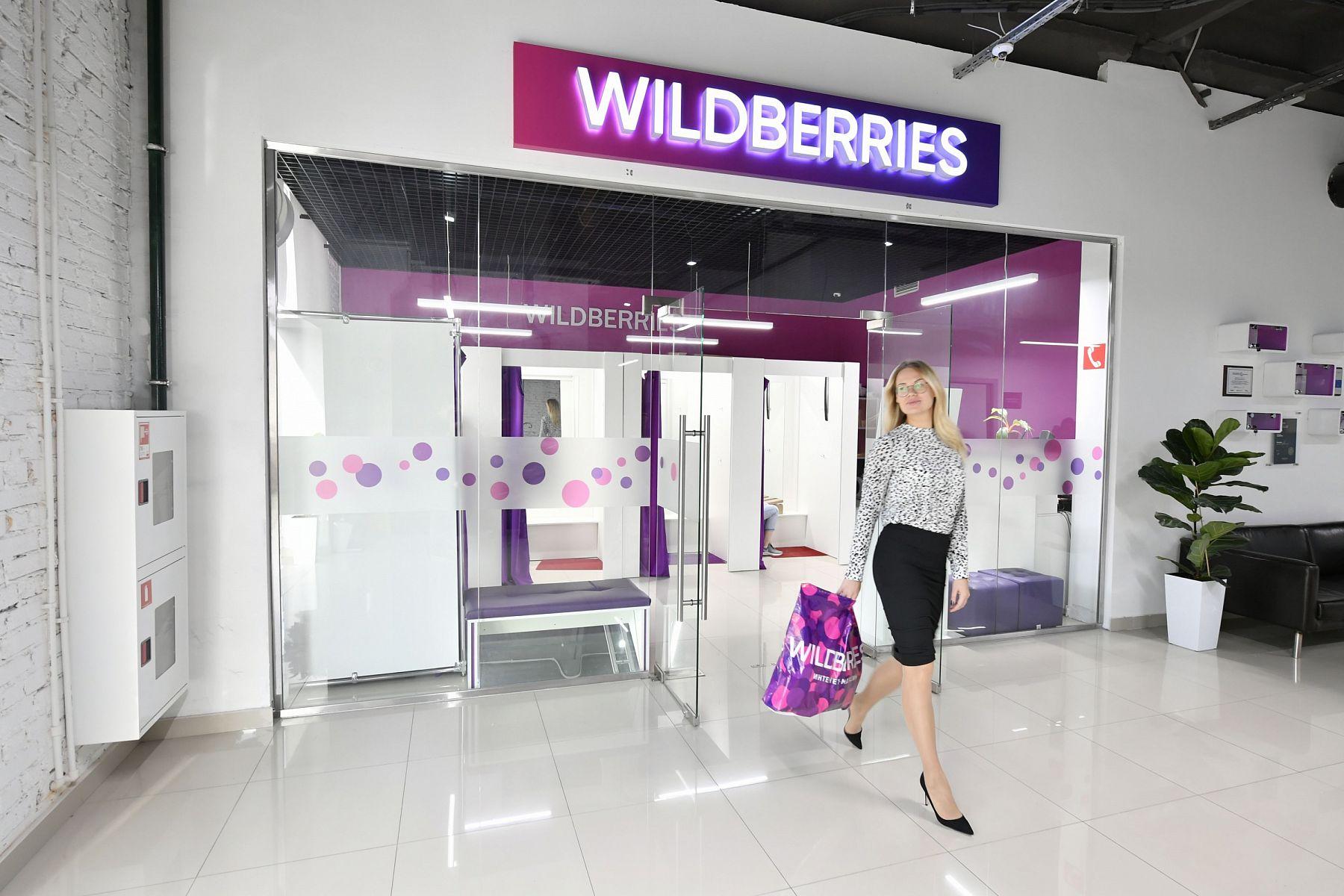 возврат товара wildberries