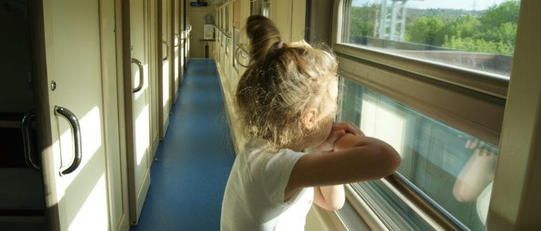 права в поезде