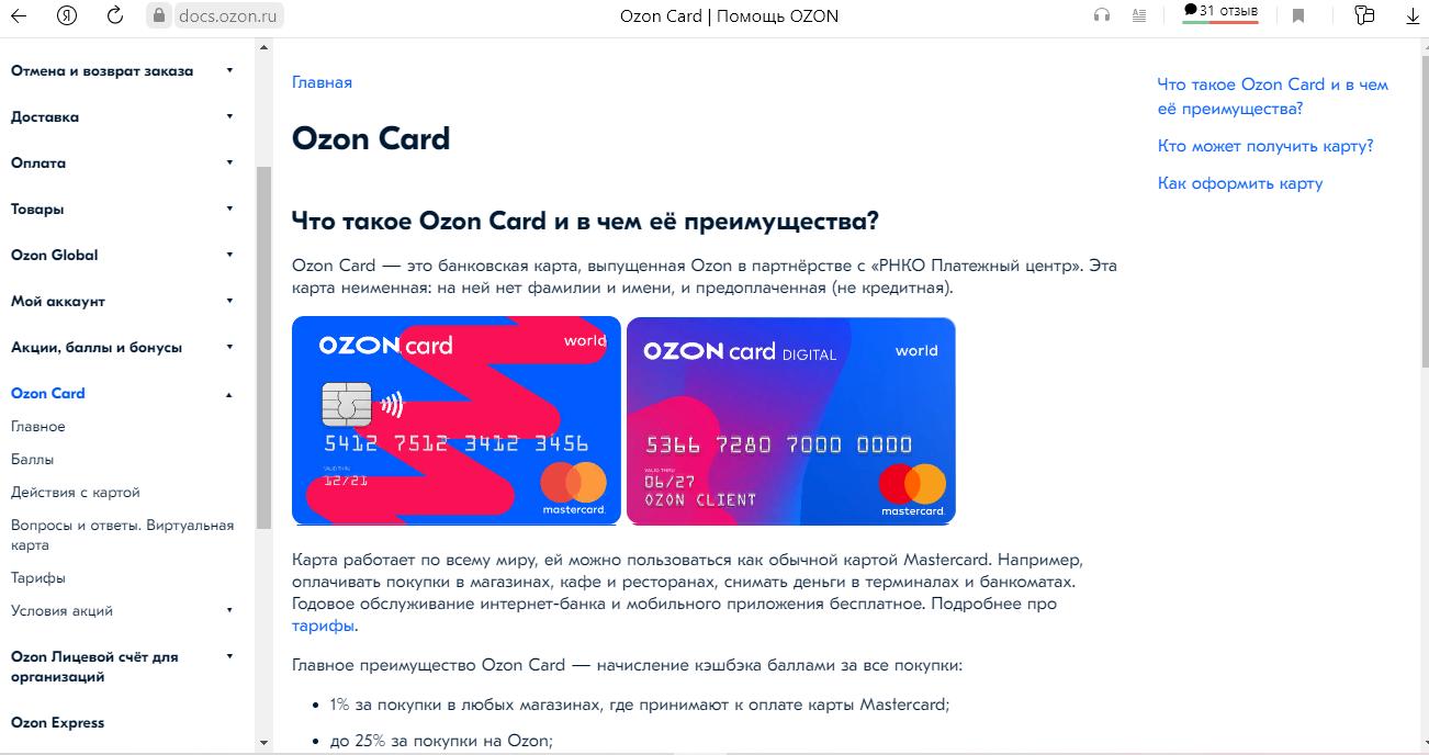 оплатить бонусной картой